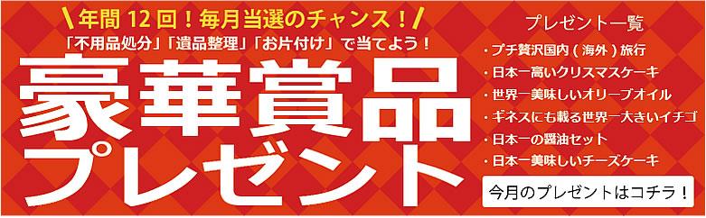 【ご依頼者さま限定企画】下関片付け110番毎月恒例キャンペーン実施中!